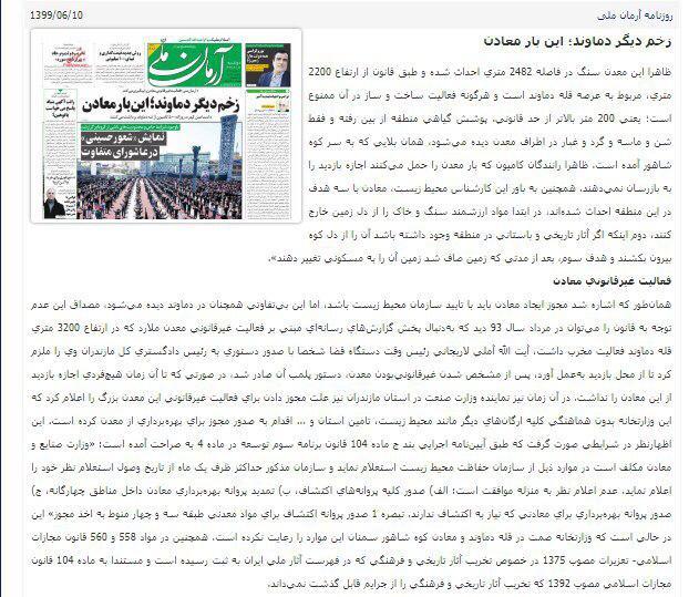 مانشيت إيران: الانتخابات الأميركية بعيون طهران.. ترامب وبايدن وجهان لعملة واحدة 10