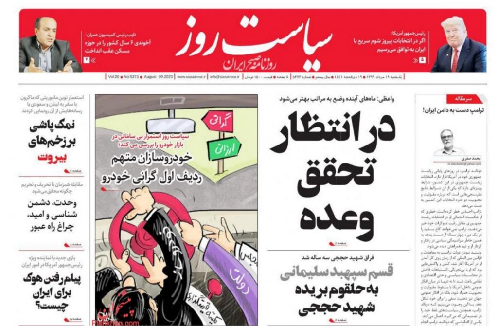مانشيت إيران: انفجار بيروت يشعل الضوء الأحمر في طهران.. 4 مليون إيراني في دائرة الخطر 11