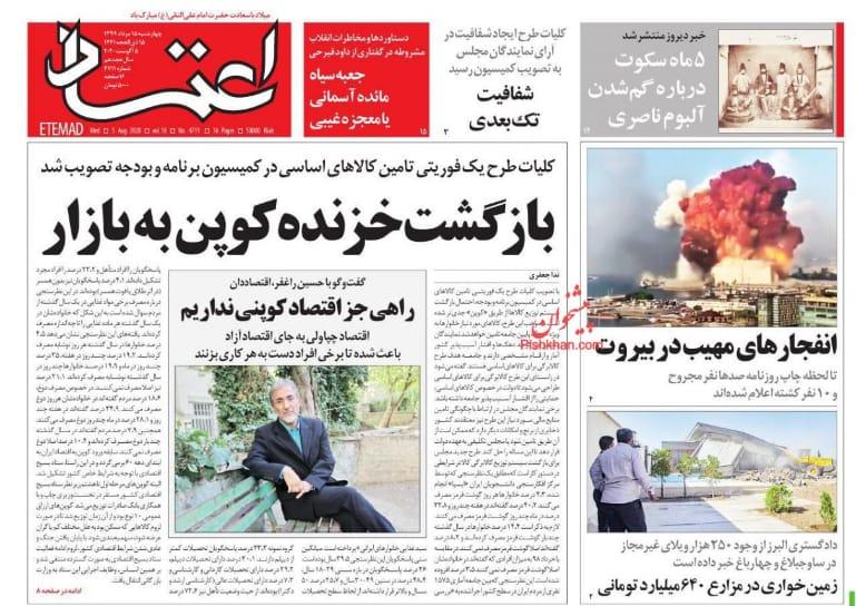 مانشيت إيران: إنذار الفتنة يطرق أبواب لبنان 3