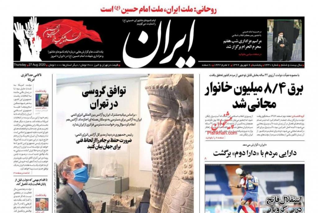 مانشيت إيران: إيران مع روسيا والصين نحو ناتو أسيوي جديد 4