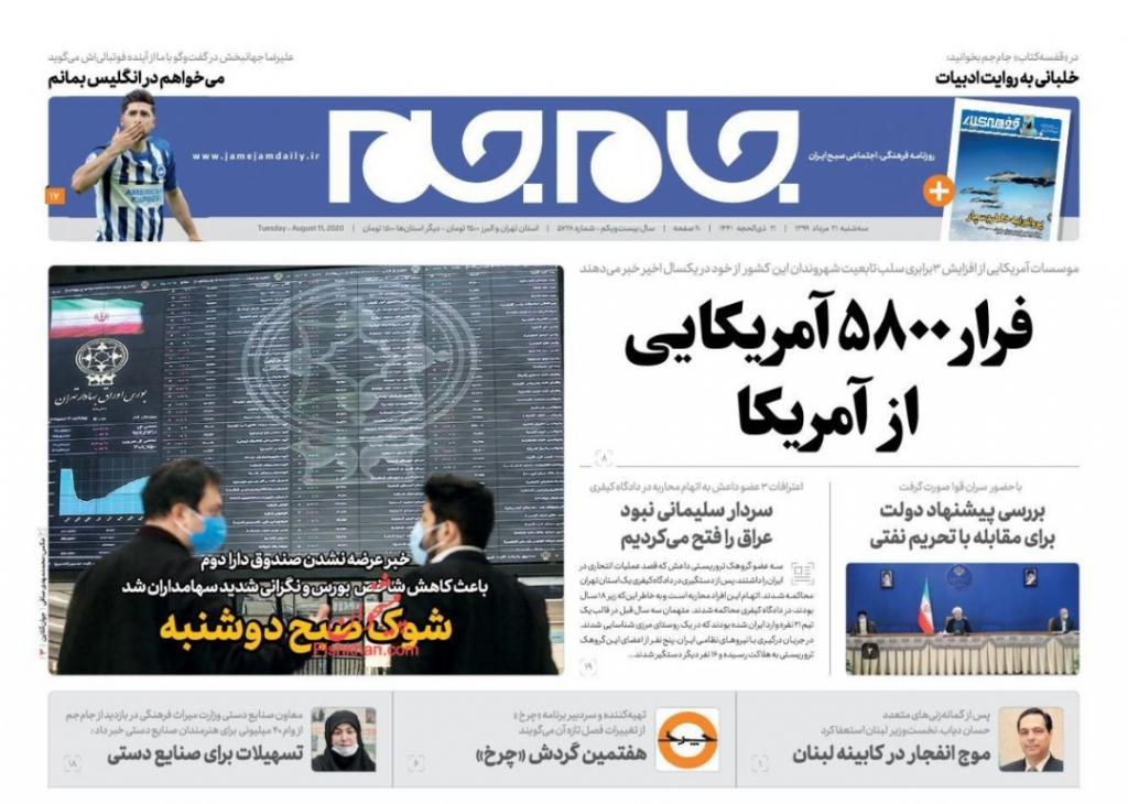 مانشيت إيران: انفجار بيروت يفتح أبواب لبنان أمام اللاعبين الدوليين والإقليميين 6