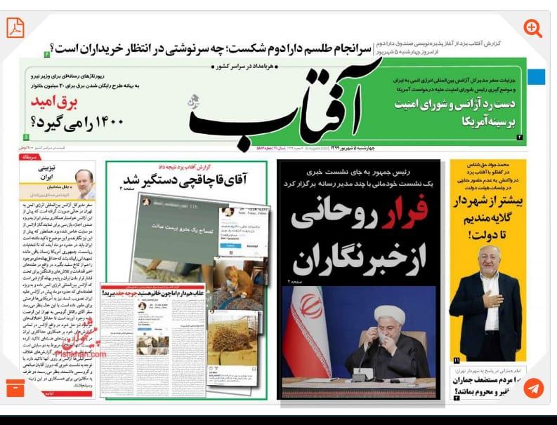 مانشيت إيران: هل تتقاطع مهمة غروسي في طهران مع جهود بومبيو في مجلس الأمن؟ 4