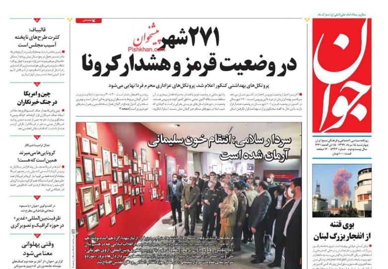 مانشيت إيران: إنذار الفتنة يطرق أبواب لبنان 6