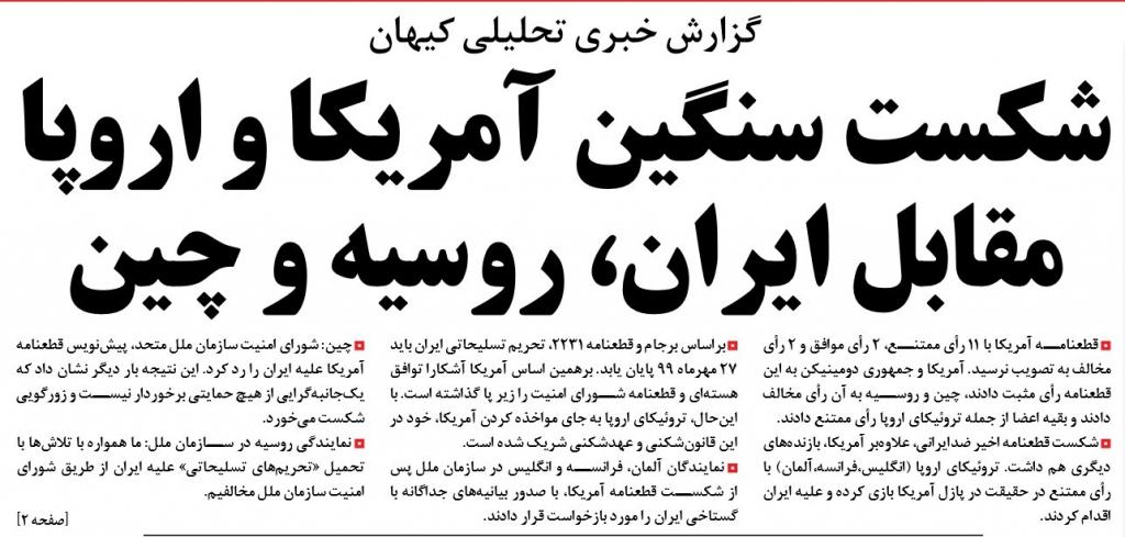 مانشيت إيران: أميركا تُخفق في تجديد حظر السلاح.. هل انتصرت إيران؟ 11