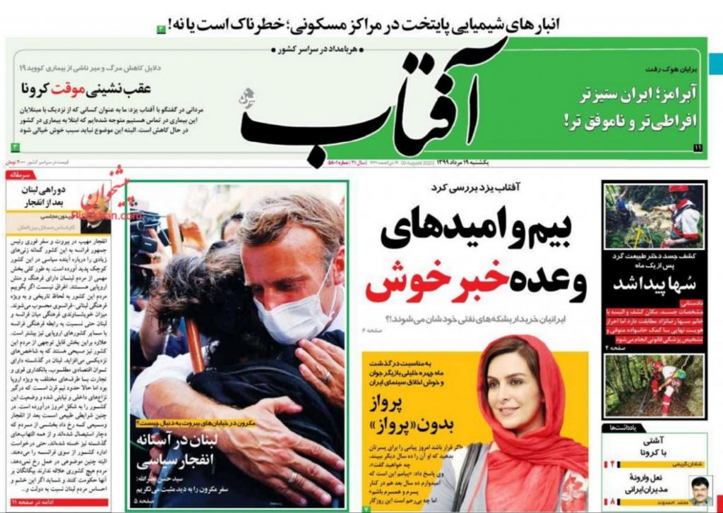 مانشيت إيران: انفجار بيروت يشعل الضوء الأحمر في طهران.. 4 مليون إيراني في دائرة الخطر 3