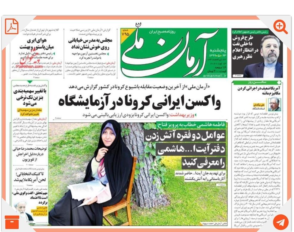 مانشيت إيران: تفاؤل إيراني بفشل أميركا في إقناع روسيا والصين بتمديد حظر السلاح على إيران 1