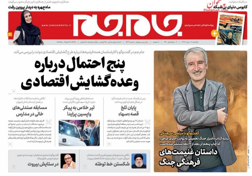 مانشيت إيران: انفجار بيروت يشعل الضوء الأحمر في طهران.. 4 مليون إيراني في دائرة الخطر 10