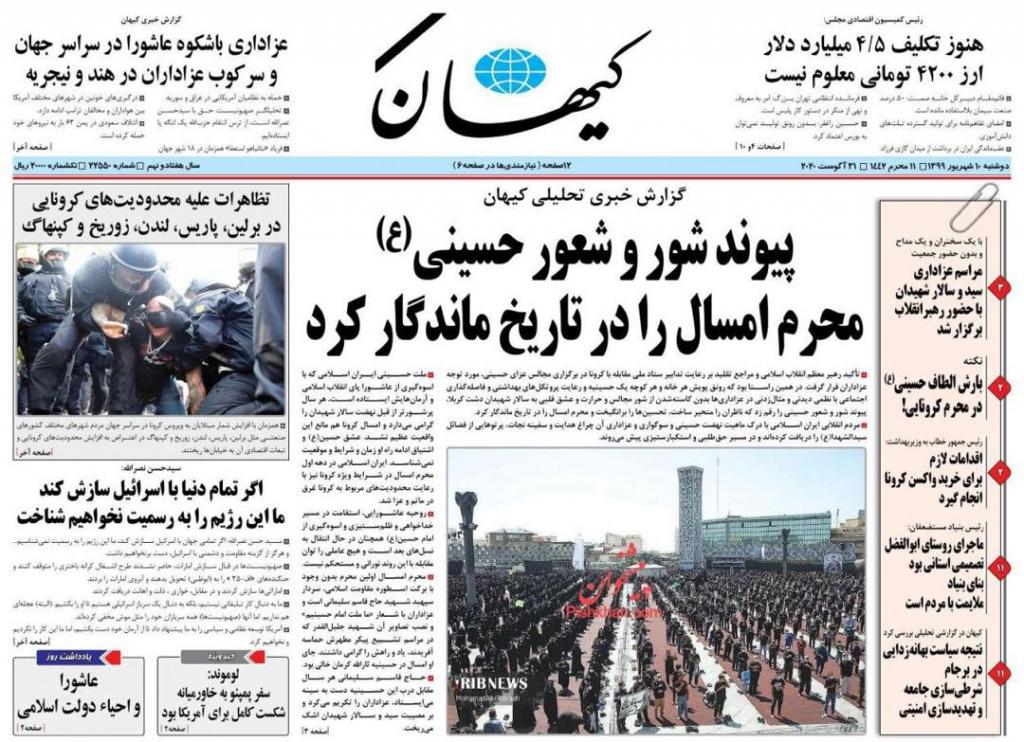 مانشيت إيران: الانتخابات الأميركية بعيون طهران.. ترامب وبايدن وجهان لعملة واحدة 6