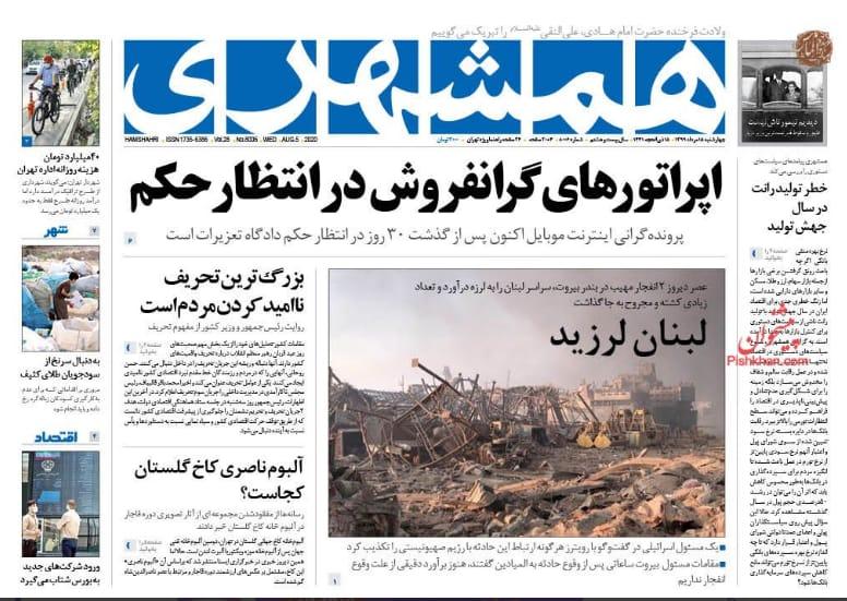 مانشيت إيران: إنذار الفتنة يطرق أبواب لبنان 9