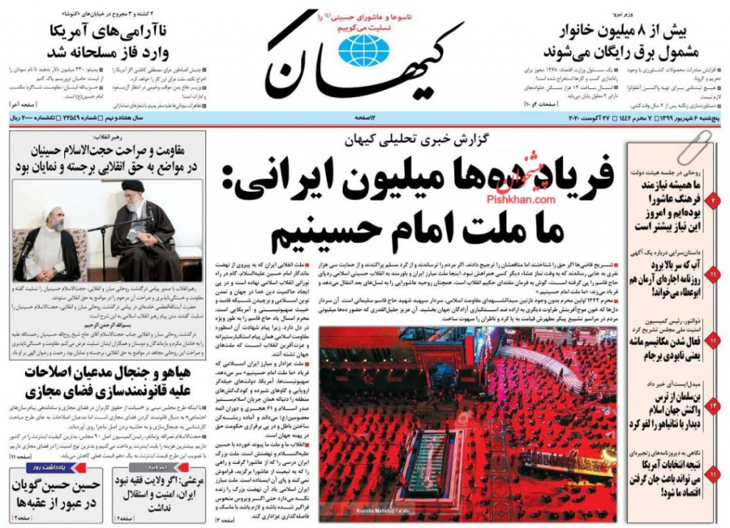 مانشيت إيران: إيران مع روسيا والصين نحو ناتو أسيوي جديد 8