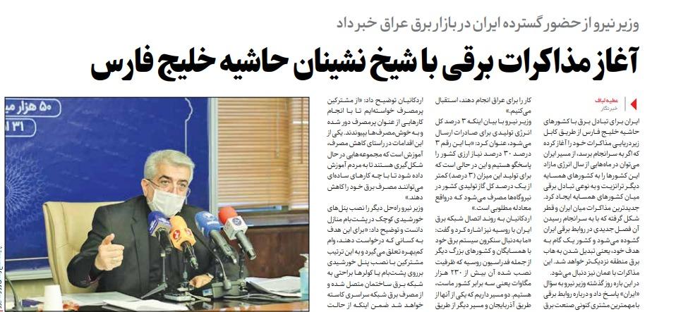 مانشيت إيران: هل ستتغير سياسة طهران مع واشنطن إذا فاز ترامب بالانتخابات؟ 7