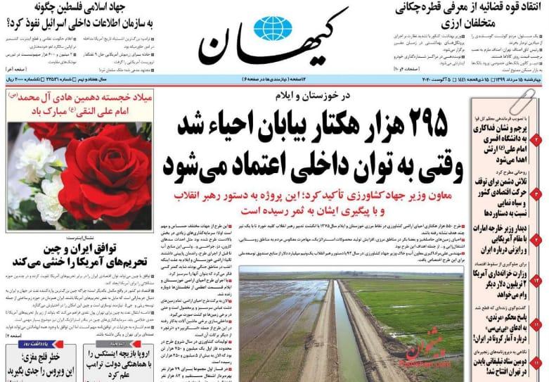 مانشيت إيران: إنذار الفتنة يطرق أبواب لبنان 8
