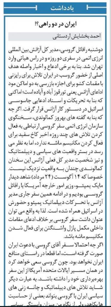 مانشيت إيران: هل تتقاطع مهمة غروسي في طهران مع جهود بومبيو في مجلس الأمن؟ 11