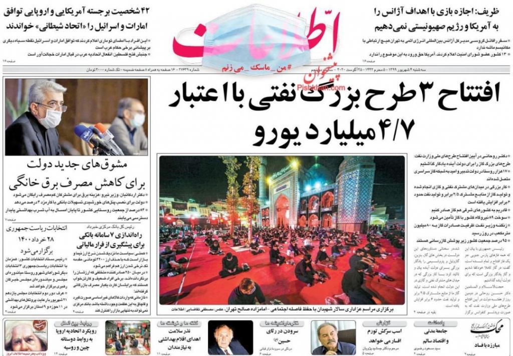 مانشيت إيران: هل ستتغير سياسة طهران مع واشنطن إذا فاز ترامب بالانتخابات؟ 2