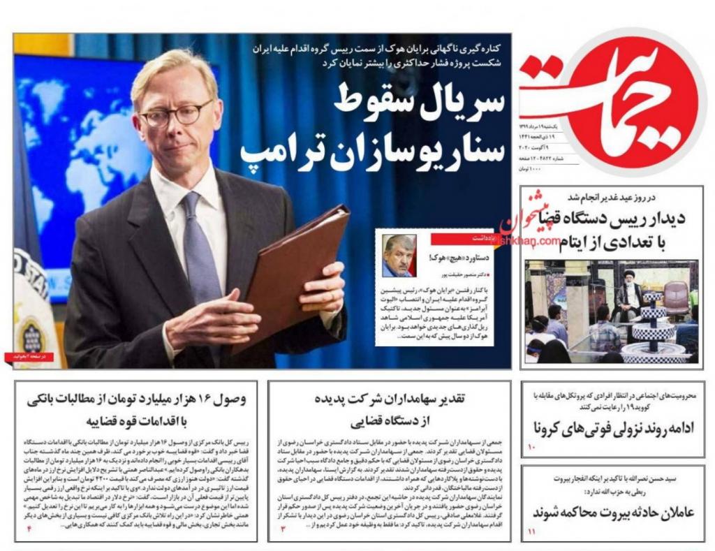 مانشيت إيران: انفجار بيروت يشعل الضوء الأحمر في طهران.. 4 مليون إيراني في دائرة الخطر 5