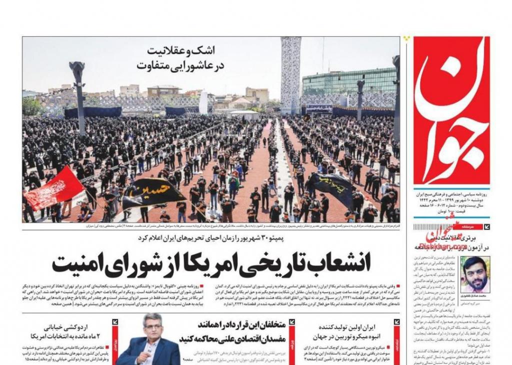 مانشيت إيران: الانتخابات الأميركية بعيون طهران.. ترامب وبايدن وجهان لعملة واحدة 2