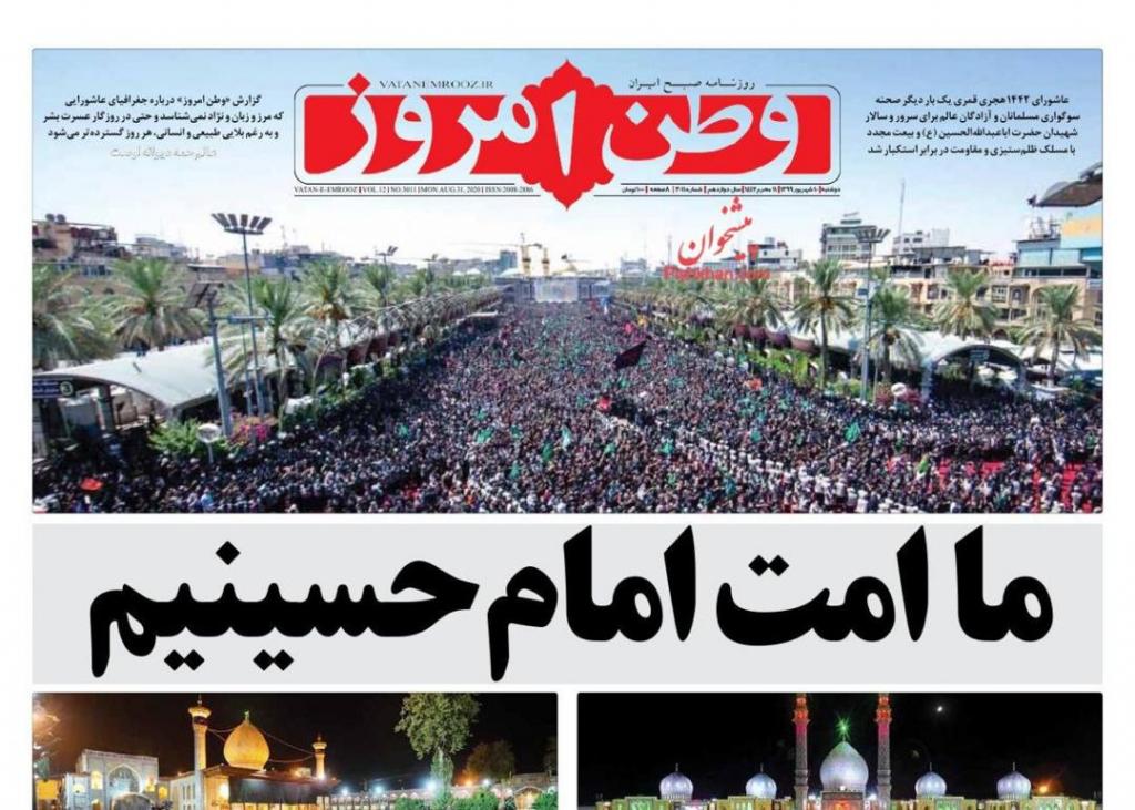 مانشيت إيران: الانتخابات الأميركية بعيون طهران.. ترامب وبايدن وجهان لعملة واحدة 7