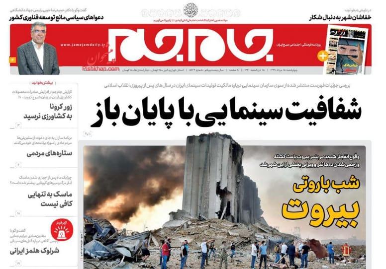 مانشيت إيران: إنذار الفتنة يطرق أبواب لبنان 11