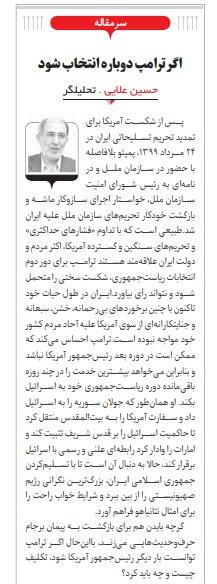 مانشيت إيران: هل ستتغير سياسة طهران مع واشنطن إذا فاز ترامب بالانتخابات؟ 6