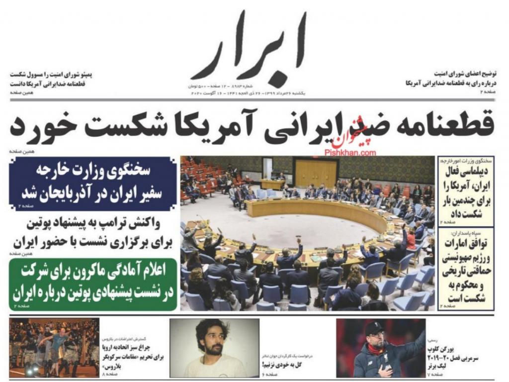 مانشيت إيران: أميركا تُخفق في تجديد حظر السلاح.. هل انتصرت إيران؟ 2