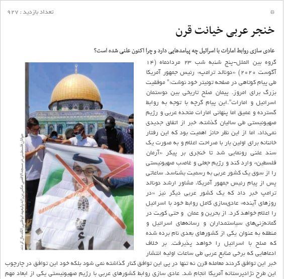 مانشيت إيران: الاتفاق الإسرائيلي الإماراتي.. إيران في عين العاصفة 10