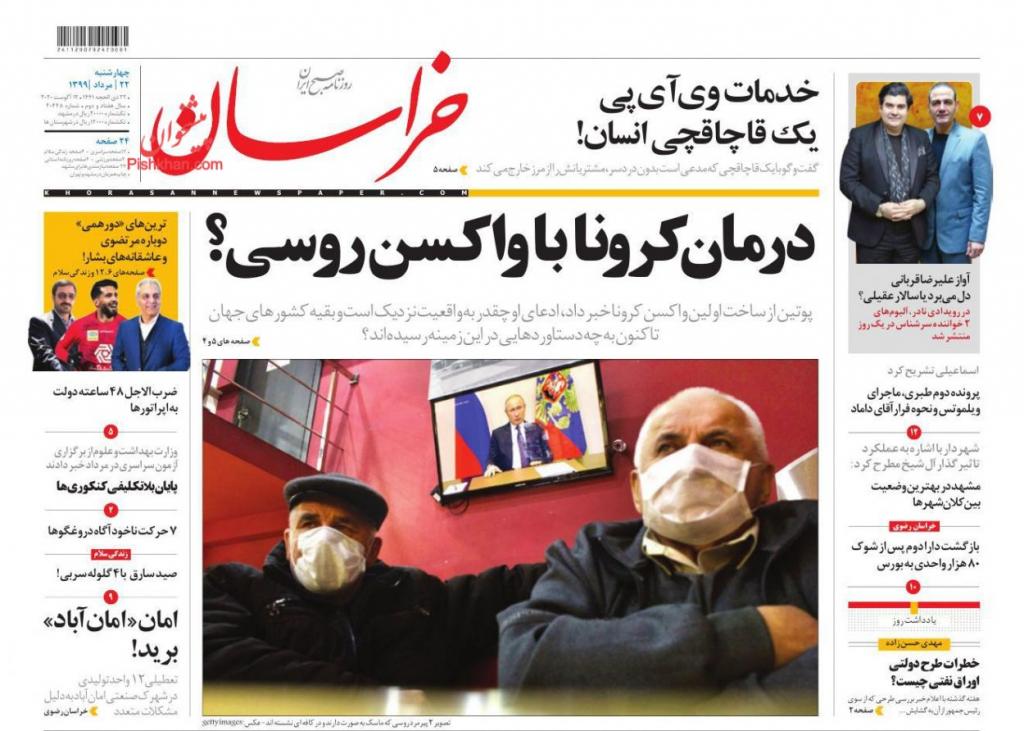 مانشيت إيران: خطة روحاني للانتفاح الاقتصادي بين التفاؤل الحكومي والتشاؤم الأصولي 4
