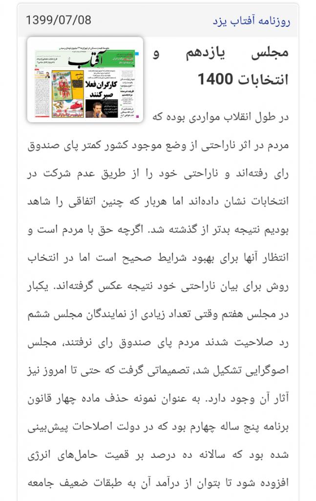 مانشيت إيران: لماذا تسعى طهران لتهدئة التوتر بين باكو ويريفان؟ 7