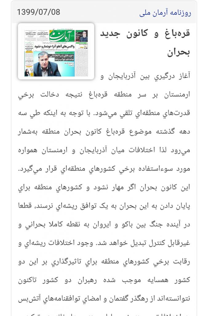مانشيت إيران: لماذا تسعى طهران لتهدئة التوتر بين باكو ويريفان؟ 6