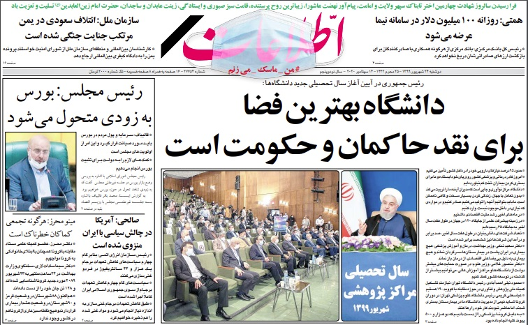مانشيت إيران: فشل الإصلاحيين والأصوليين.. هل حان دور مرشحي الرئاسة العسكريين؟ 4