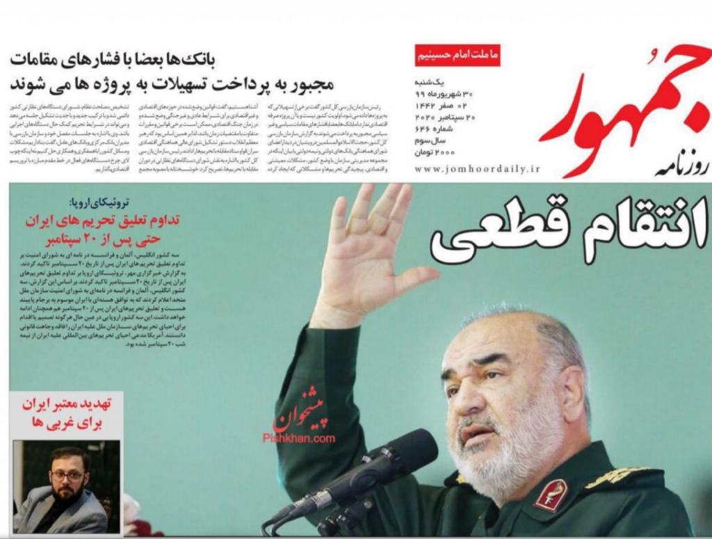 مانشيت إيران: الرئيس الأميركي على قائمة الاغتيال الإيرانية 6