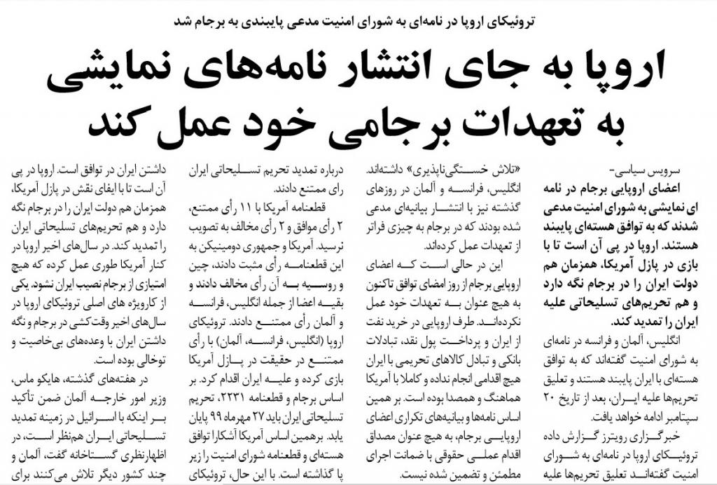 مانشيت إيران: الرئيس الأميركي على قائمة الاغتيال الإيرانية 11