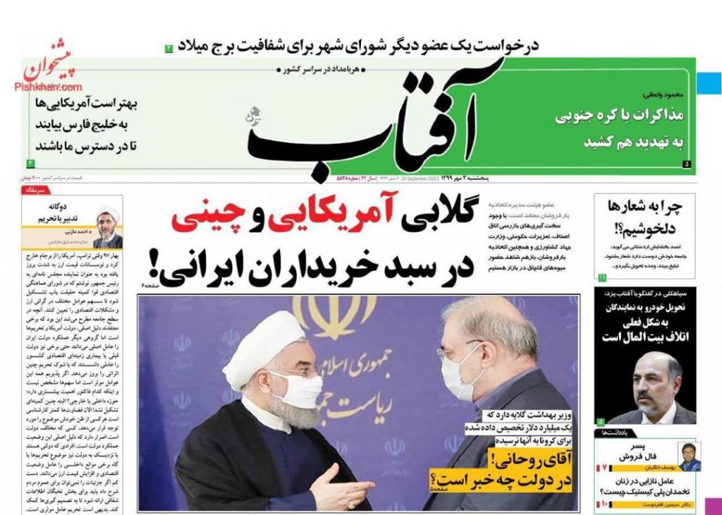 مانشيت إيران: عين إيران تراقب النووي السعودي 2