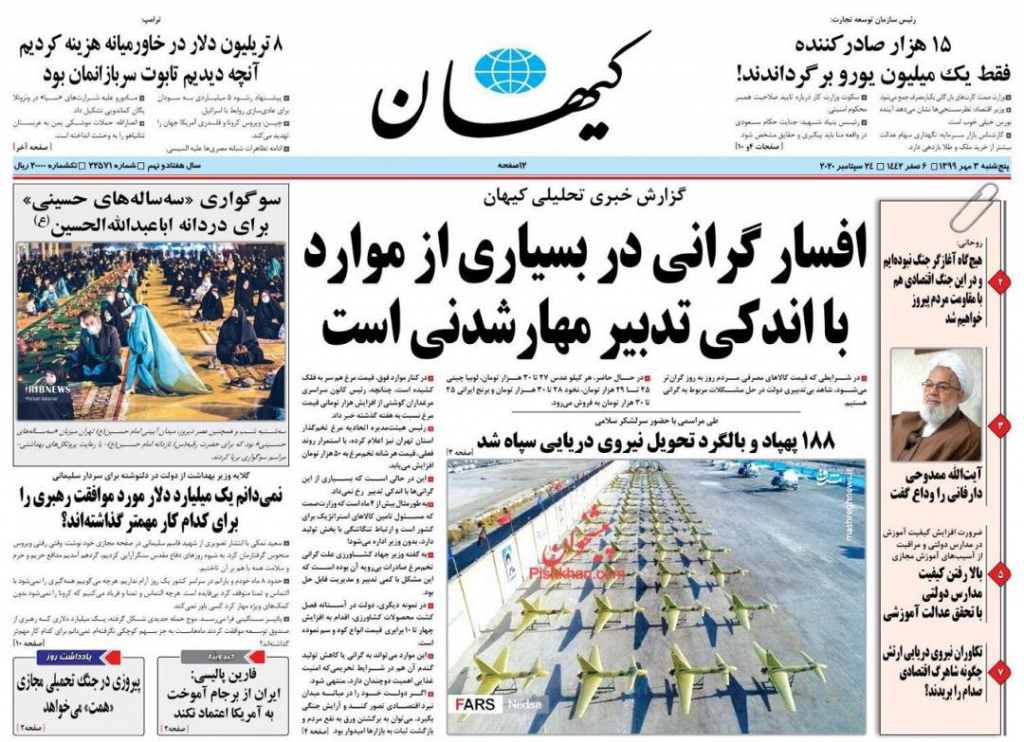 مانشيت إيران: عين إيران تراقب النووي السعودي 7