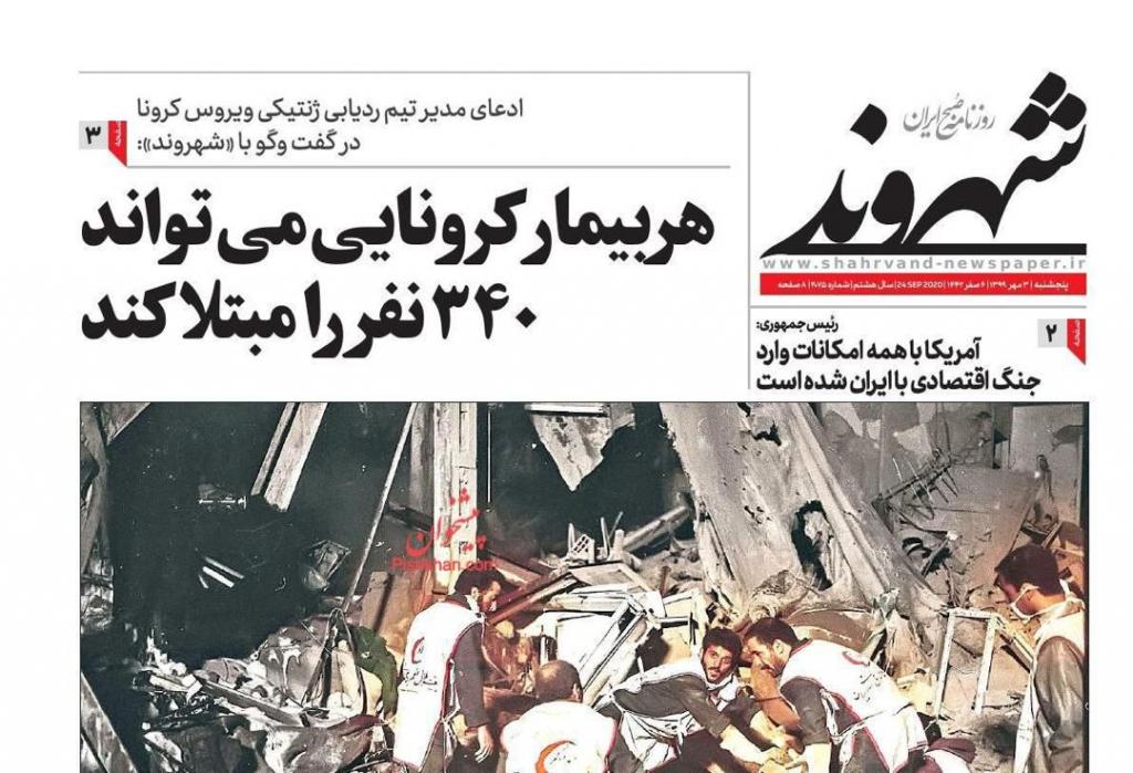 مانشيت إيران: عين إيران تراقب النووي السعودي 3