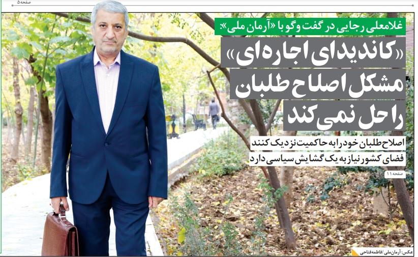 مانشيت إيران: الإصلاحيون بين مطرقة مجلس صيانة الدستور وسندان روحاني 9