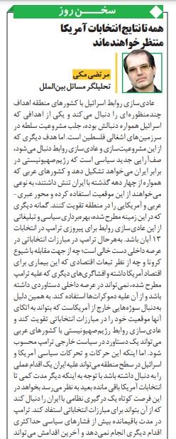 مانشيت إيران: ماذا ستخسر إيران إذا انسحبت من الاتفاق النووي؟ 7