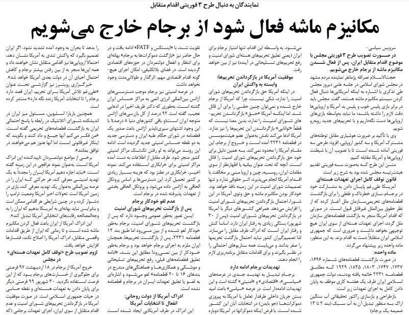 مانشيت إيران: تحركات برلمانية لإلزام الحكومة بالانسحاب من الاتفاق النووي 10