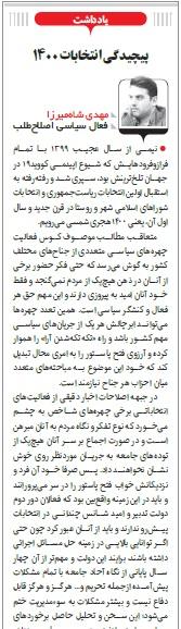 مانشيت إيران: إيران وانتخابات الرئاسة المقبلة.. هل يكون ظريف رجل المرحلة؟ 11
