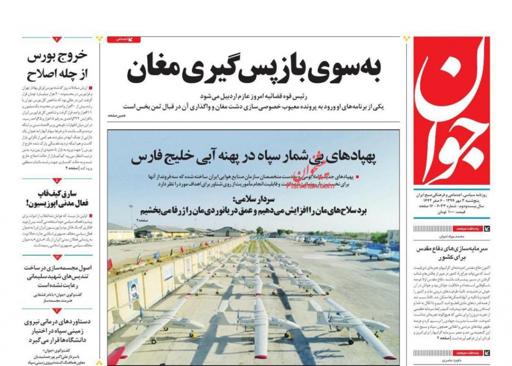 مانشيت إيران: عين إيران تراقب النووي السعودي 5