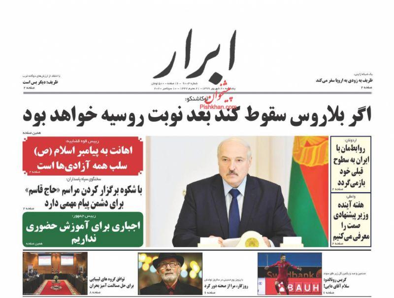 مانشيت إيران: بايدن وإيران.. هل يتتبع خطى أوباما؟ 4
