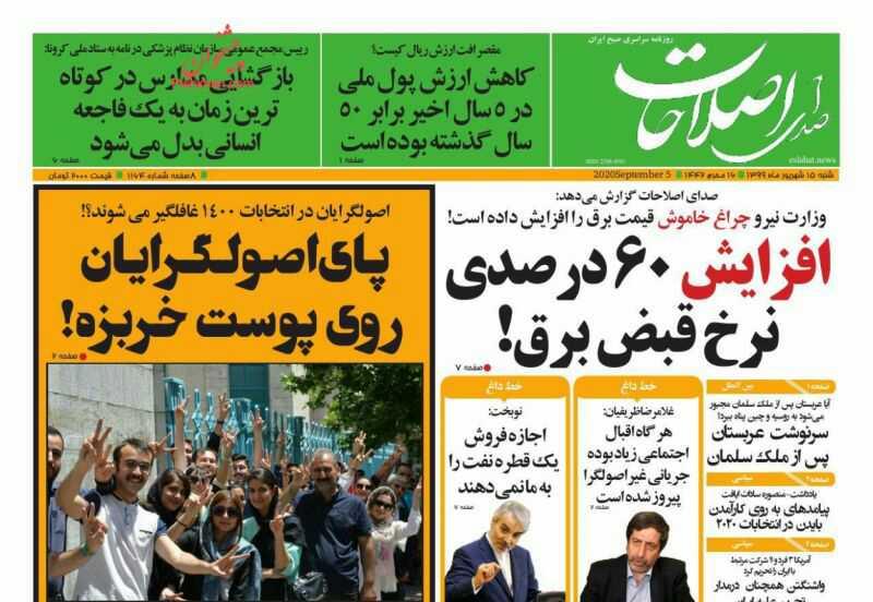 مانشيت إيران: رفض لوساطة روسية، وتكهن بأخرى سويسرية 5