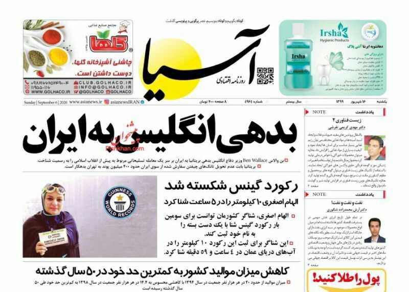 مانشيت إيران: أموال إيران المحجوزة في العالم.. بريطانيا تعترف بديون طهران عليها 1
