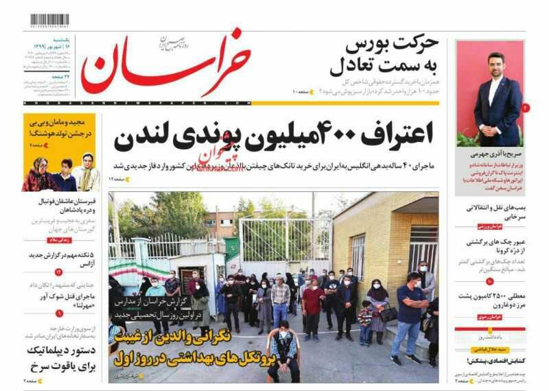 مانشيت إيران: أموال إيران المحجوزة في العالم.. بريطانيا تعترف بديون طهران عليها 3