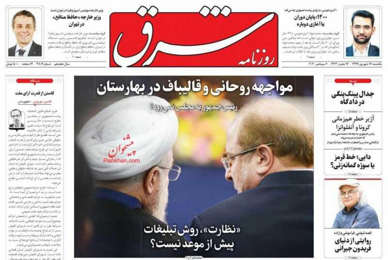مانشيت إيران: أموال إيران المحجوزة في العالم.. بريطانيا تعترف بديون طهران عليها 8
