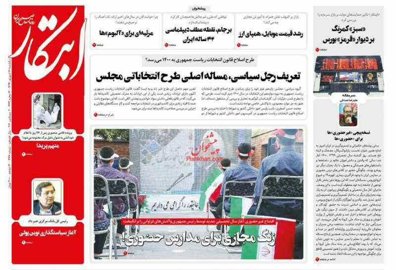 مانشيت إيران: أموال إيران المحجوزة في العالم.. بريطانيا تعترف بديون طهران عليها 10