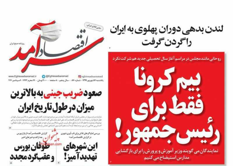 مانشيت إيران: أموال إيران المحجوزة في العالم.. بريطانيا تعترف بديون طهران عليها 2