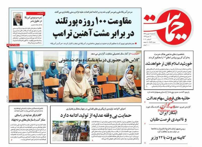 مانشيت إيران: أموال إيران المحجوزة في العالم.. بريطانيا تعترف بديون طهران عليها 5