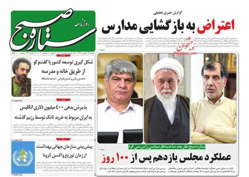 مانشيت إيران: أموال إيران المحجوزة في العالم.. بريطانيا تعترف بديون طهران عليها 7