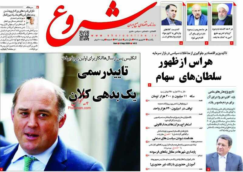 مانشيت إيران: أموال إيران المحجوزة في العالم.. بريطانيا تعترف بديون طهران عليها 4