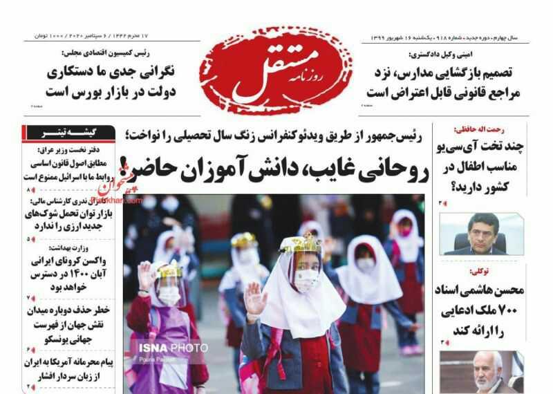 مانشيت إيران: أموال إيران المحجوزة في العالم.. بريطانيا تعترف بديون طهران عليها 6